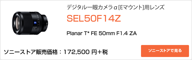 2016-07-22_alpha-lens-sel50f14z-ad01.jpg