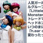 人気ガールズボーカルグループ「Littele Glee Monster」の トレードマークのヘッドホンが、いつのまにか「h.ear on」に 変わったっぽい