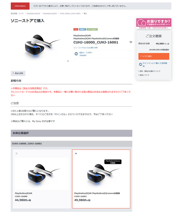 2016-07-23_psvr-yoyaku-nanmin-02.jpg