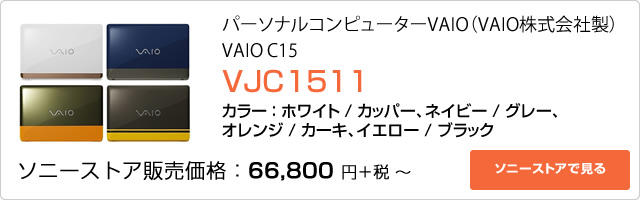2016-07-26_vaioc15-ad01.jpg