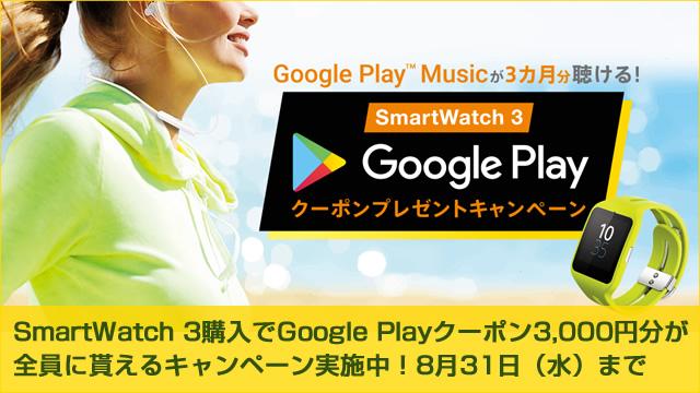 「SmartWatch 3」購入でGoogle Playクーポン3,000円分が全員に貰えるキャンペーン実施中!8月31日(水)まで