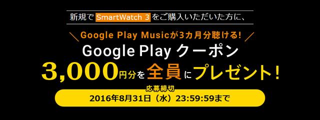 2016-08-02_smart-watch3-googleplay-03.jpg