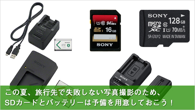 2016-08-09_natsu-ryokou-camera-battery-sd-00.jpg