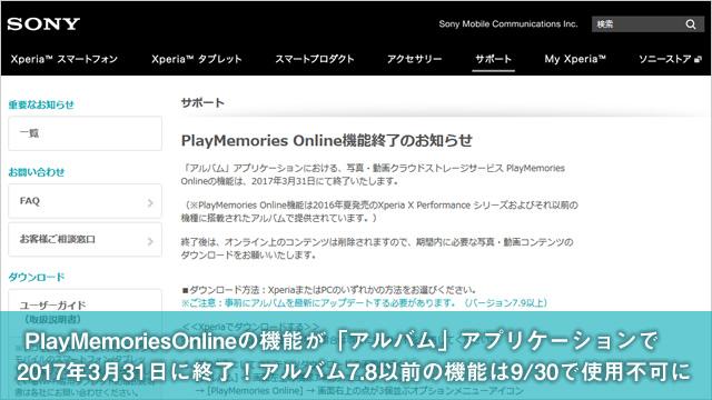 PlayMemoriesOnlineの機能が「アルバム」アプリケーションで 2017年3月31日に終了!アルバム7.8以前の機能は9/30で使用不可に