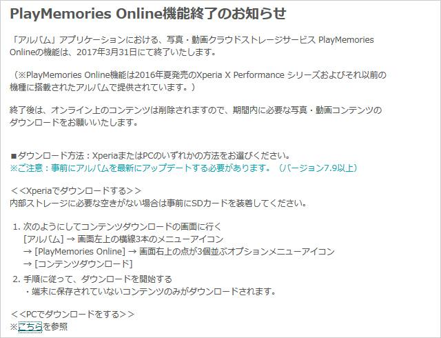 2016-08-20_playmemories-online-syuuryou-01.jpg