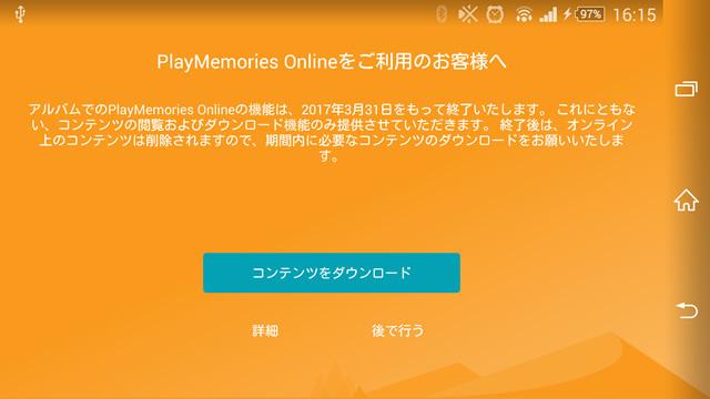 2016-08-20_playmemories-online-syuuryou-02.jpg