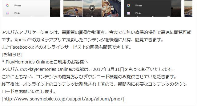 2016-08-20_playmemories-online-syuuryou-05.jpg