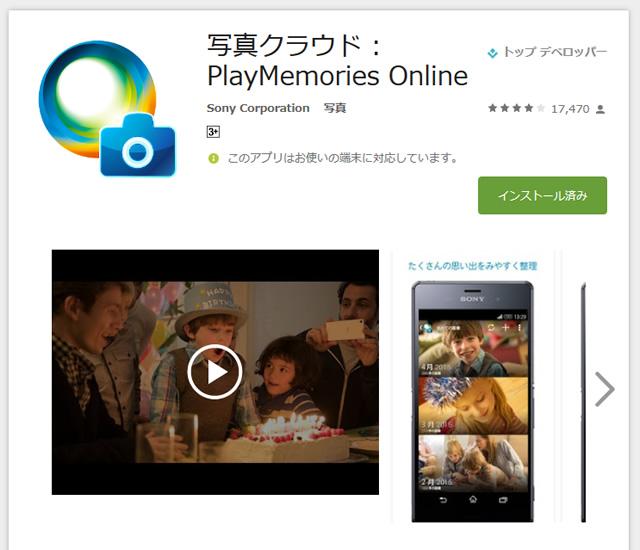 2016-08-20_playmemories-online-syuuryou-06.jpg