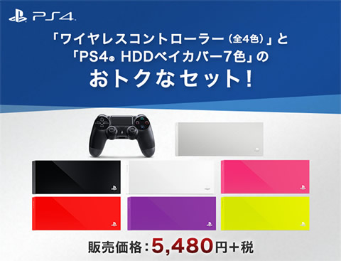 2016-08-20_ps4-7clors-baycover-controllers-01.jpg