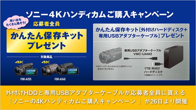 外付けHDDと専用USBアダプターケーブルが応募者全員に貰える 『ソニーの4Kハンディカムご購入キャンペーン 』が26日より開催