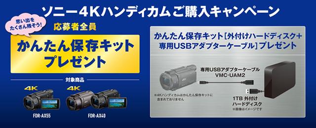 2016-08-23_4k-handycam-hdd-01.jpg
