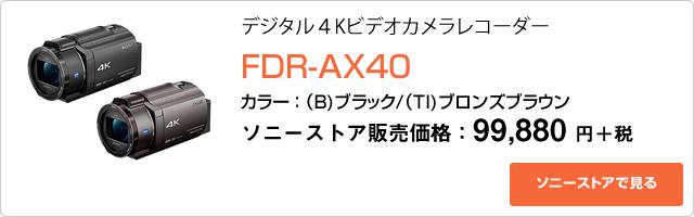 2016-08-23_4k-handycam-hdd-ad02.jpg