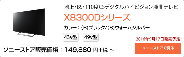 2016-08-31_4k-x8300d-x7000d-ad01.jpg