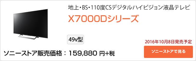 2016-08-31_4k-x8300d-x7000d-ad02.jpg