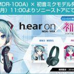 h.ear on(MDR-100A) × 初音ミクモデル発売決定! 9月12日(月)11:00よりソニーストアにて数量限定で予約開始!