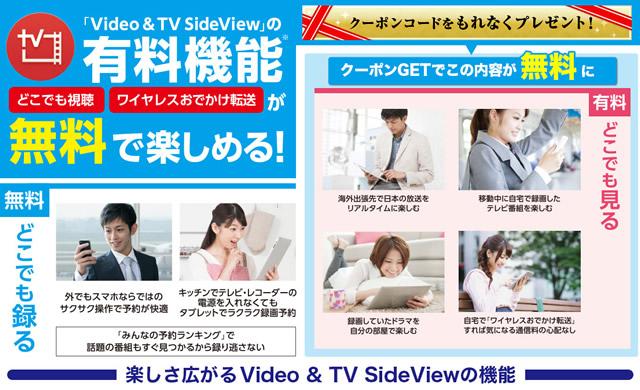 2016-09-09_bdz-video-tvsideview-free-04.jpg