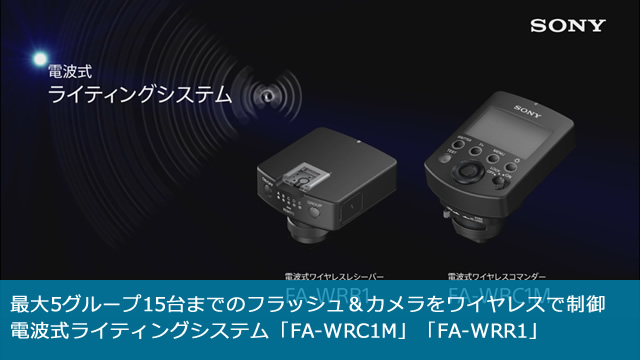 2016-09-17_wireless-flash_fa-wrc1m_fa-wrr1-00.jpg