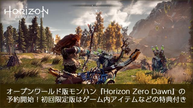 2016-09-23_horizonzerodawn-yoyaku-00.jpg