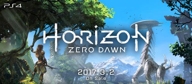 2016-09-23_horizonzerodawn-yoyaku-01.jpg