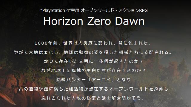 2016-09-23_horizonzerodawn-yoyaku-03.jpg