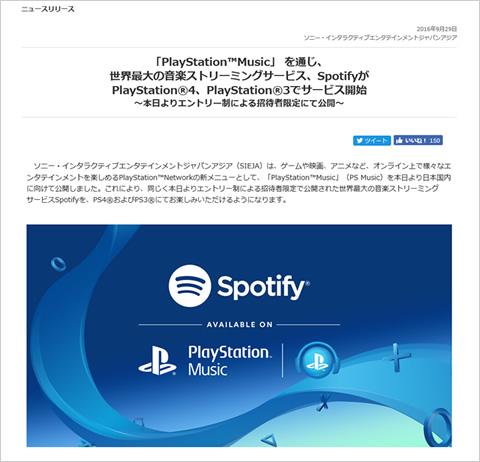 2016-09-30_spotify-psmusic-01.jpg