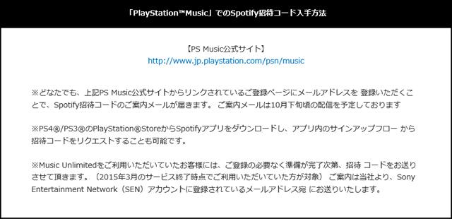 2016-09-30_spotify-psmusic-02.jpg