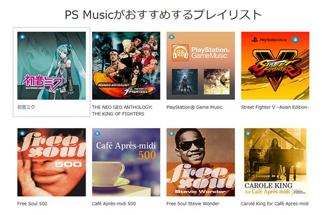 2016-09-30_spotify-psmusic-06.jpg