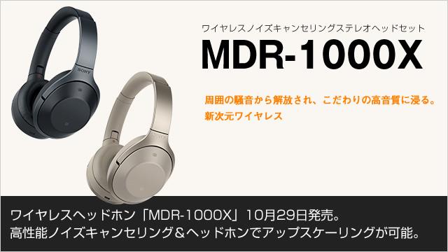 2016-10-06_wireless-headphone-mdr-1000x-00.jpg