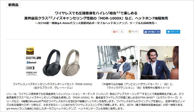 2016-10-06_wireless-headphone-mdr-1000x-01.jpg