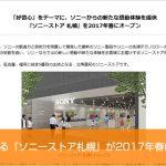 北海道初となる『ソニーストア札幌』が2017年春にオープン!