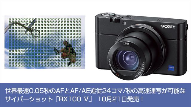 2016-10-14_dsc-rx100m5-00.jpg