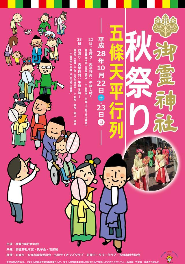 2016-10-21_10-22-akimatsuri-yasumi-07.jpg
