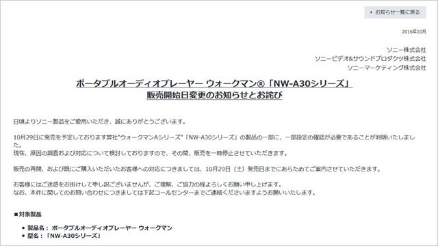 明日(10月29日)発売予定の「ウォークマンA30シリーズ」の販売開始日変更と販売の一時停止