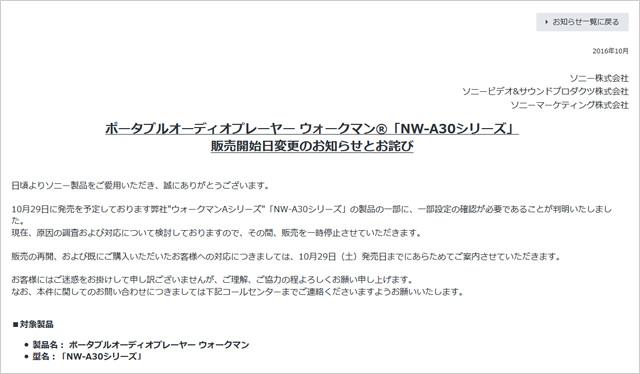 「ウォークマンA30シリーズ」の販売開始日変更と販売の一時停止