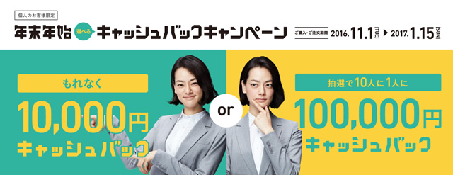 2016-11-01_vaio-cashback-campaign-01.jpg