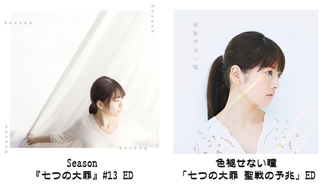 2016-11-04_walkman-7th-sins-nanatsuno-taizai-08.jpg