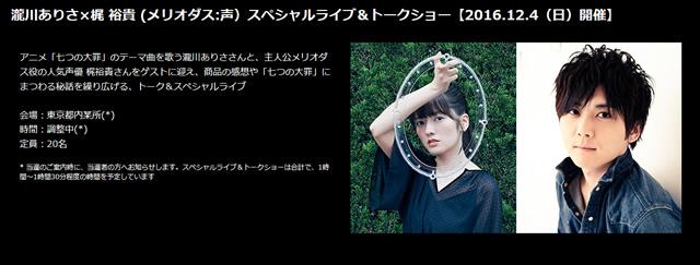 2016-11-04_walkman-7th-sins-nanatsuno-taizai-09.jpg