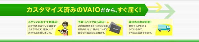 2016-11-11_vaio-sokuhai-outlet-08.jpg