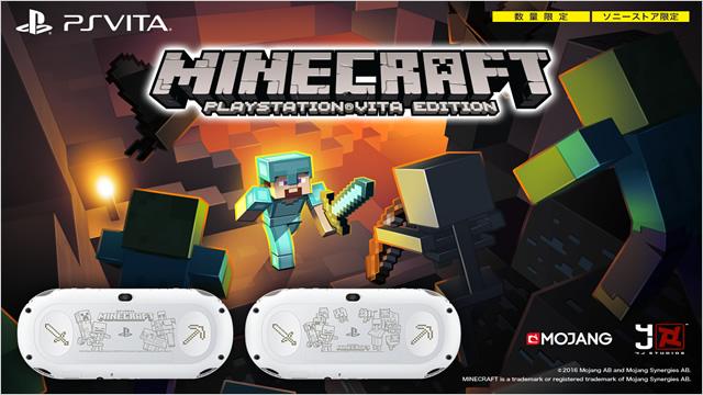 「Minecraft Special Edition Bundle」発売!特別仕様のPSVitaにオリジナルポーチや特別なテーマ、13種類のDLCをセット