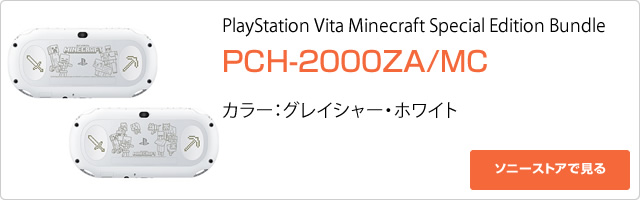 2016-11-15_psvita-mincraft-special-edition-ad01.jpg
