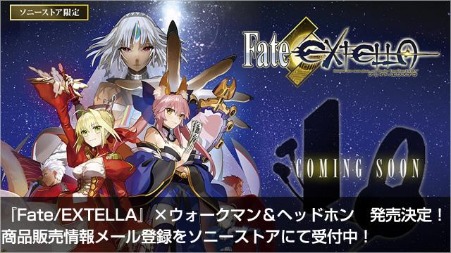 2016-11-15_walkman-fate-extella-collabo-00.jpg