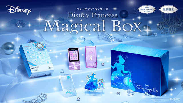 2016-11-18_walkman-disney-princess-magical-box-00.jpg