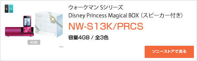 2016-11-18_walkman-disney-princess-magical-box-ad04.jpg