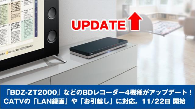 2016-11-22_bdz-update-zt2000-zt1000-zw1000-zw500-00.jpg