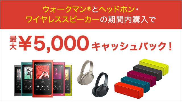 2016-11-24_walkman-headphone-speaker-cash-back-00.jpg