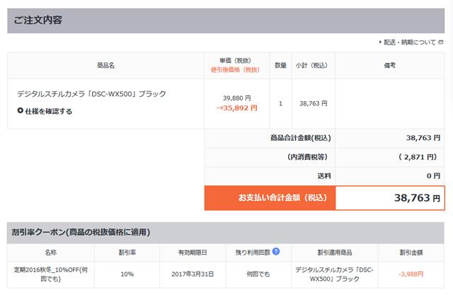 2016-11-26_dsc-wx500-price-down-09.jpg