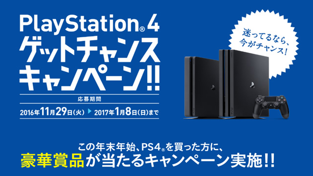 2016-11-29_ps4-get-chance-campaign-00.jpg