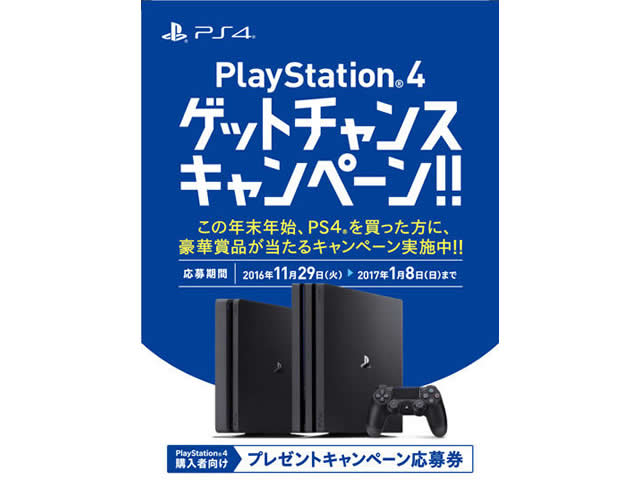 2016-11-29_ps4-get-chance-campaign-02.jpg