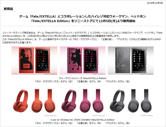 2016-12-06_walkman-fate-extella-nero-tamamo-artela-24.jpg
