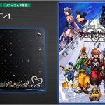 PS4「KINGDOM HEARTS 15th ANNIVERSARY Edition」と「刻印トップカバー」が発売。